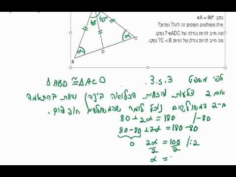 כיתה ז – גיאומטריה – שיעור 12 – חוצה זווית במשולש