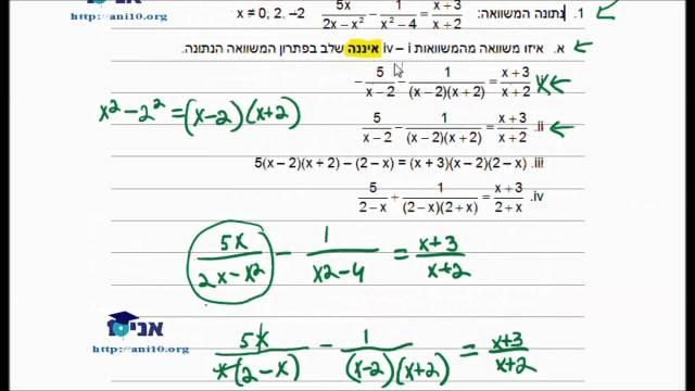 """כיתה ט – שיעור 06 – מפמ""""ר תשע""""ד – משוואה ריבועית"""